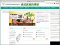 禽流感資訊專區-動植物防疫檢疫局